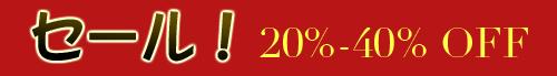 セール! 20%-40%OFF