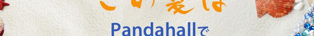 この夏は、Pandahallで特別な召命を捧げる