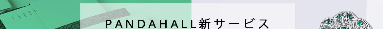 PandaHall新サービス 付加価値サービス