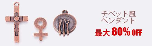 チベット風ペンダント