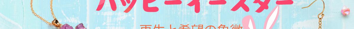 ハッピーイースター 再生と希望の象徴g