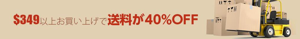 $349以上お買い上げで送料が40%OFF