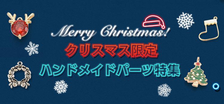 クリスマス限定特集