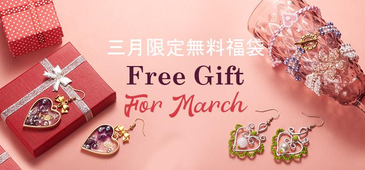 三月限定無料福袋 Free Gift For March