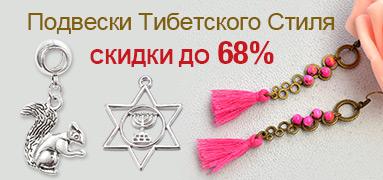 Подвески Тибетского Стиля Скидки до 68%