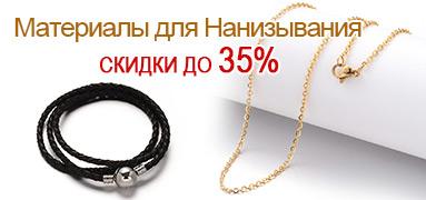 Материалы для Нанизывания Скидки до 35%