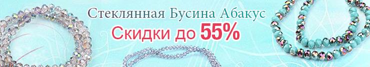 Стеклянная Бусина Абакус Скидки до 55%