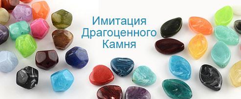 Имитация Драгоценного Камня