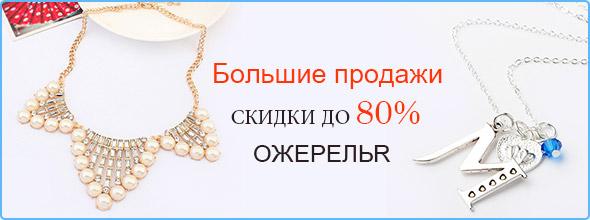 Большие продажи Скидки до 80% Ожерелья