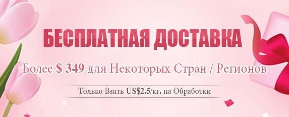 Бесплатная Доставка Более $ 349 для Некоторых Стран / Регионов Только Взять US$2.5/кг. на Обработки