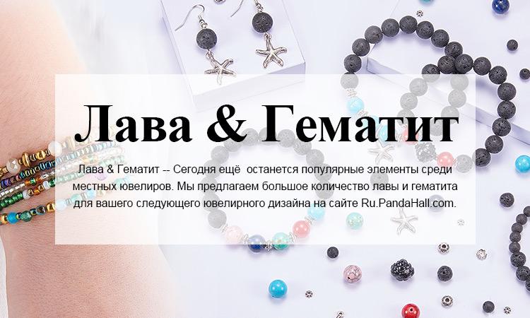 Лава &  Гематит