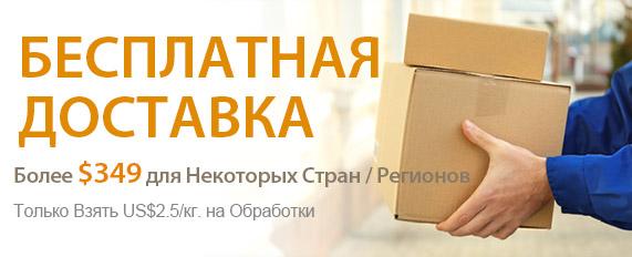 Бесплатная Доставка Более $ 349 для Некоторых Стран / Регионов