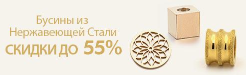Бусины из Нержавеющей Стали Скидки до 55%