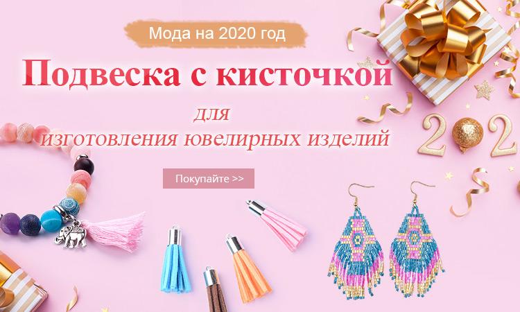 Мода на 2020 год Подвеска с кисточкой для изготовления ювелирных изделий
