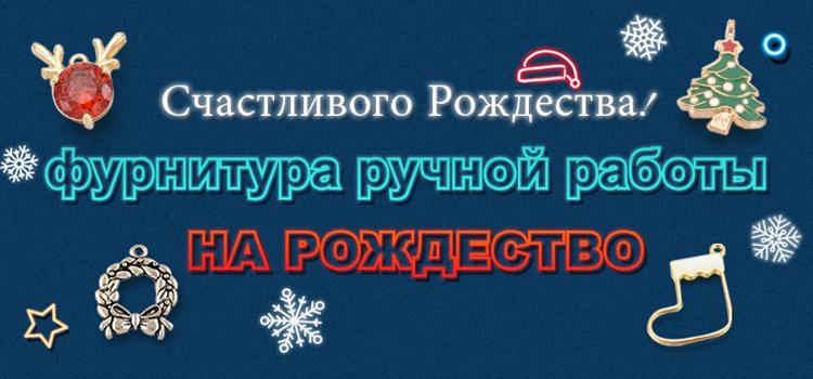 Рекомендуемые фурнитура ручной работы на Рождество