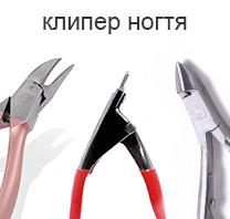 клипер ногтя