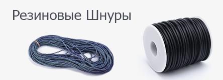 Резиновые Шнуры