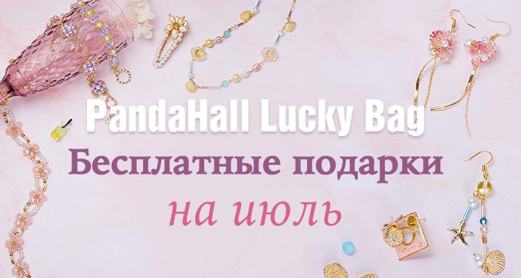 Сумка на удачу PandaHall Бесплатный подарок на май